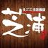 まごころ居酒屋 芝浦 神保町のロゴ