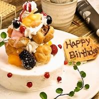 記念日やお誕生日も手作りのホールケーキでお祝い♪