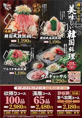 韓のおしり 草津店のおすすめ料理1