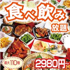 最幸 SAIKOU 福岡博多筑紫口店のおすすめ料理1