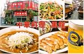 中華料理 黒龍の詳細