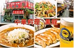 中華料理 黒龍イメージ