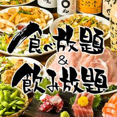 なごみ 和水 池袋西口店のおすすめ料理1