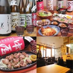 地鶏料理専門店 いいとこ鶏 新橋本店