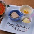 お誕生日・大切な記念日・歓送迎会など、メッセージ入りデザートプレート&花束をサービス致します!