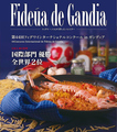 料理メニュー写真フィデワ・デ・ガンディア