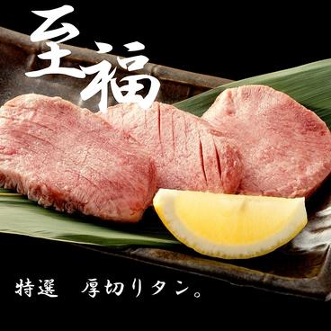 焼肉 白雲台 グランフロント大阪店のおすすめ料理1