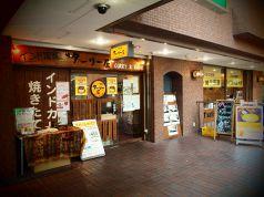 インド定食 ターリー屋 新宿センタービル店