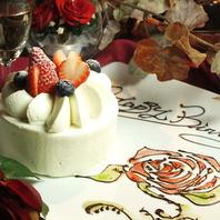 パティシエ特製ホールケーキでお祝い