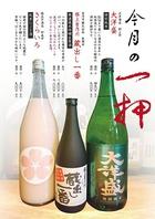 夜座和の楽しみ方…季節限定酒を要check★