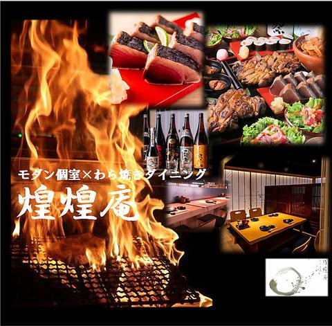 モダン個室×わら焼きダイニング 煌煌庵 鹿児島と山口の新鮮食材をお楽しみください