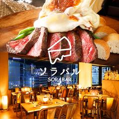 チーズとお肉のソラバル 梅田店特集写真1