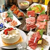 焼肉 けっさく 新小岩本店のおすすめ料理3