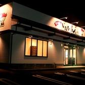 居酒屋 いたちゃん。 田上店の雰囲気3