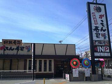 磯のがってん寿司 神戸菊水店の雰囲気1