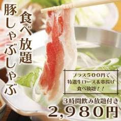 地鶏溶岩焼 桜島 新宿本店の特集写真