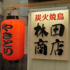 炭火焼鳥 林田商店の写真