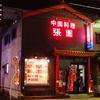 張園(ちょうえん) けやき通り店 image