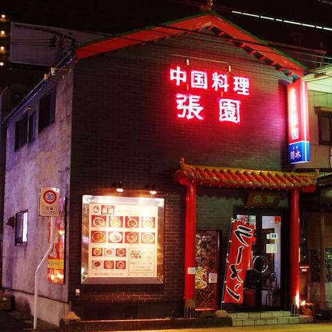 中国料理 張園 けやき通り店