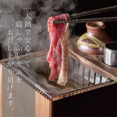 名古屋コーチンしゃぶしゃぶ なか山 名古屋駅店のおすすめ料理1