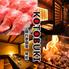 琴吹 KOTOBUKI 池袋東口のロゴ