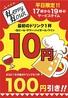 鮮魚と色鶏どりの酒処 ふ~ち~く~ち~のおすすめポイント1