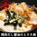 料理メニュー写真関西風!とろろ鉄板焼き!