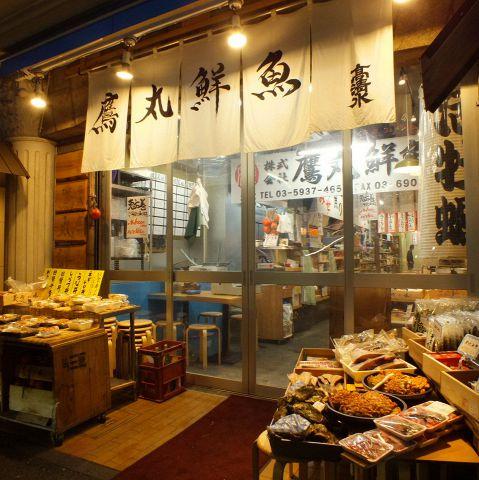 タカマル鮮魚店4号店>