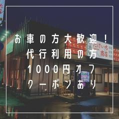 居酒屋たけいち商店の特集写真