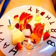 【誕生日&記念日】特製デザートプレートプレゼント♪