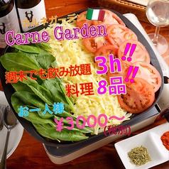 カルネ ガーデン Carne Garden 渋谷店のおすすめ料理1