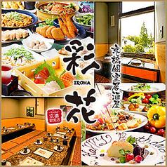 彩花 iroha 京橋店の写真