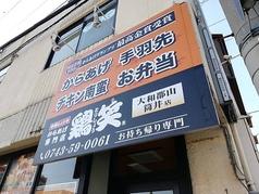 鶏笑 大和郡山筒井店の写真