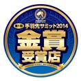 手羽先サミット2014 金賞受賞