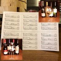 ワインを豊富に取り揃えております。