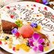 記念日・誕生日サプライズで祝いを!!