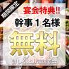 炙りや鶏兵衛 町田駅前店のおすすめポイント2