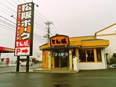 こだわりとんかつ とん膳 銚子店の写真