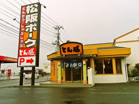 とん膳 銚子店