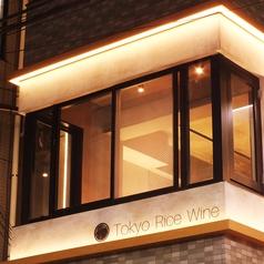 Tokyo Rice Wine たまプラーザ店の外観1