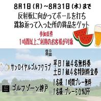 【8月限定イベント】