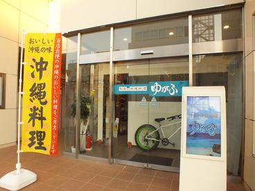 旬肴と沖縄料理 ゆがふの雰囲気1