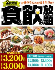 くろ○ クロマル 広島八丁堀駅前店のおすすめ料理1