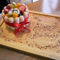 誕生日パーティーも!特典付きでご提供しています♪