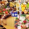 庄や 新小岩南口店の写真