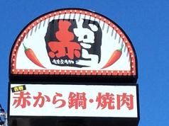 赤から 徳島 松茂店の外観1