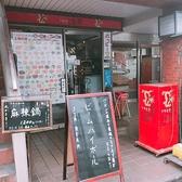 中華料理 上海の家の雰囲気3