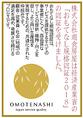 経済産業省の「おもてなし規格認証2018」の認証を受けました。