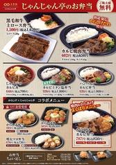 じゃんじゃん亭 城北店のおすすめ料理1
