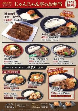 じゃんじゃん亭 栄店のおすすめ料理1